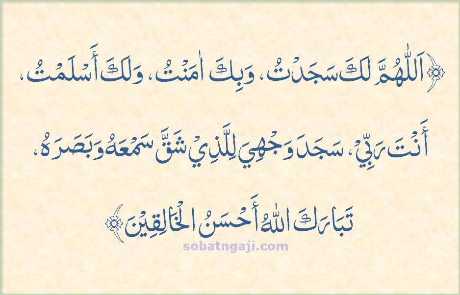 macam doa sujud tilawah