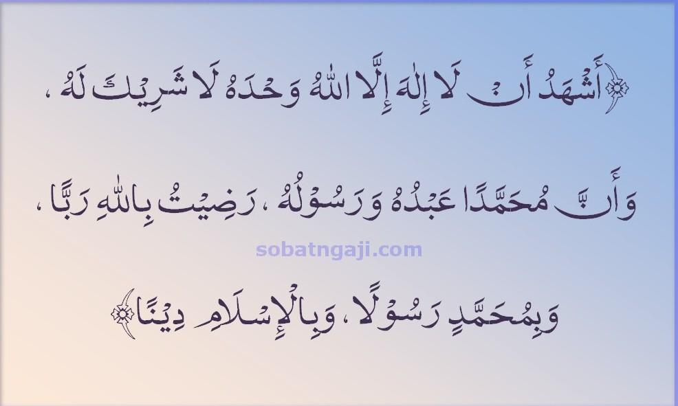 doa saat mendengar adzan