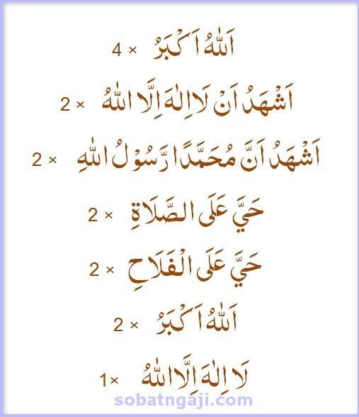 Lafazh Adzan Lengkap