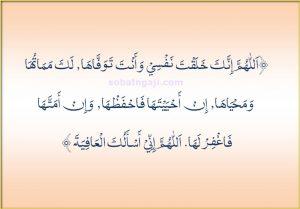 Doa Sebelum Tidur Panjang Lengkap