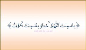 Doa Sebelum Tidur Lengkap Arab Latin dan Artinya