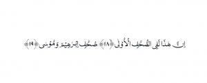Al-Quran Surat Al-A'la ayat 18-19