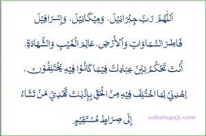 Doa Iftitah Dalam Sholat Lengkap