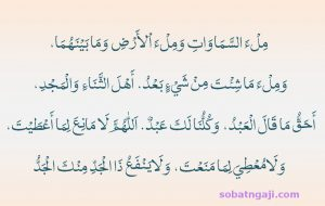 Bacaan Doa I'tidal Dalam Shalat