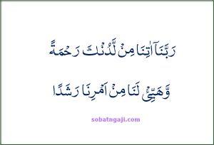 doa agar diberi kemudahan dalam segala urusan