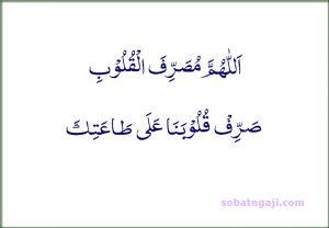 doa agar hati cenderung ke taat