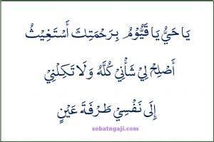 doa mohon kemudahan urusan