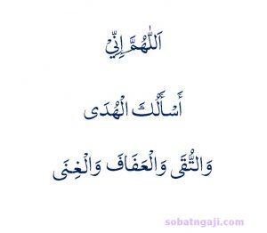 doa mohon taqwa