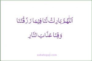 lafadz doa sebelum makan