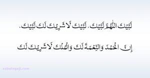 Bacaan Talbiyah Haji